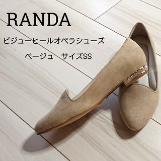 ランダ(RANDA)の新品・未使用♡RANDA♡ビジューヒールオペラシューズ♡ベージュ♡SSサイズ(ハイヒール/パンプス)