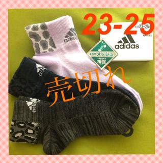 【アディダス】大人気のアニマル柄&ミックス生地‼️靴下3足組AD-25A☆