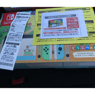 Nintendo Switch - Nintendo Switch 任天堂スイッチ本体あつまれどうぶつの森セット