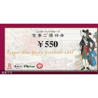 リンガーハット 優待 7枚(3850円)(レストラン/食事券)