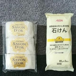 SHISEIDO (資生堂) - 【新品未使用】資生堂サボンドール石鹸・イオントップバリュ石鹸セット