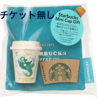 スターバックスコーヒー(Starbucks Coffee)のスタバ ミニカップギフト チケット無し(小物入れ)