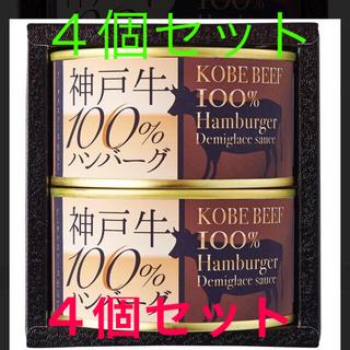 神戸牛100%ハンバーグ缶詰 4個セット(缶詰/瓶詰)