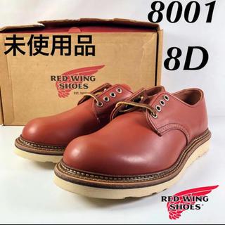 レッドウィング(REDWING)の★未使用★箱付★オックスフォード★8001★8D★レッドウィング★(ブーツ)