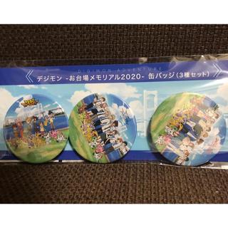 BANDAI - デジモンアドベンチャー お台場メモリアル2020 缶バッジ3種セット