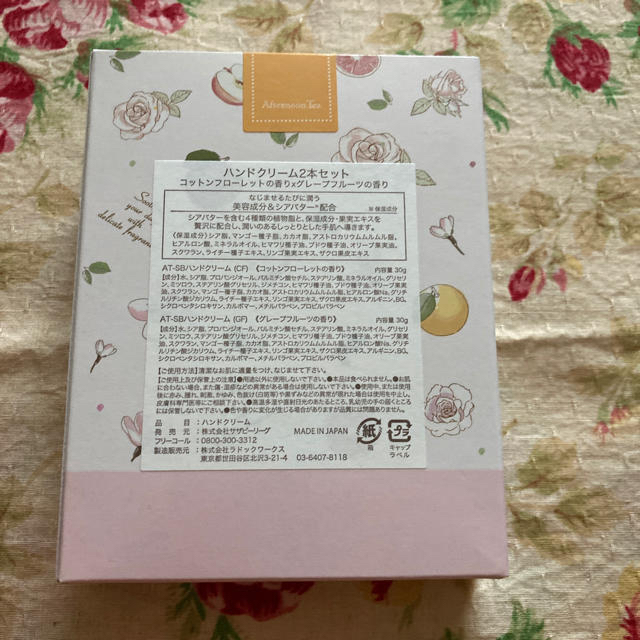 AfternoonTea(アフタヌーンティー)のアフタヌーンティー ハンドクリーム コスメ/美容のボディケア(ハンドクリーム)の商品写真