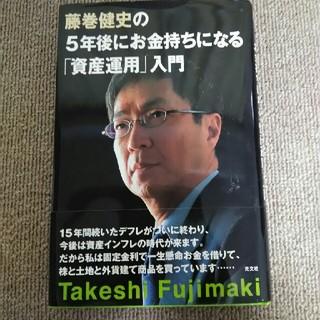 コウブンシャ(光文社)の藤巻健史の5年後にお金持ちになる「資産運用」入門(ビジネス/経済)
