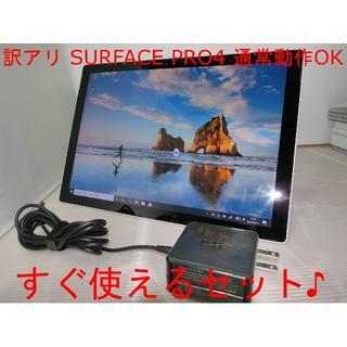 マイクロソフト(Microsoft)の訳アリ surface pro 4 美品 すぐ使えるセット♪ タブレット 本体(タブレット)