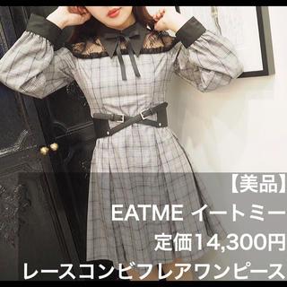 イートミー(EATME)の【美品】定価14300円 EATME イートミー レースコンビフレアワンピース(ひざ丈ワンピース)
