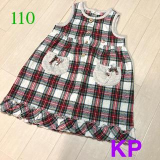 KP - KP チェック柄ワンピース♪  110
