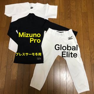 MIZUNO - ミズノ 野球 練習着上下 長袖アンダー M