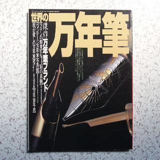 【送料無料】世界の万年筆 傑作万年筆ブランド book 本 雑誌
