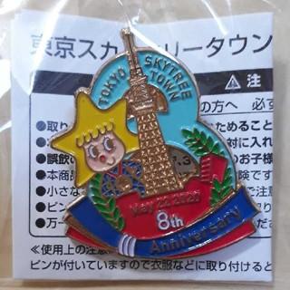 東京スカイツリータウン 8周年記念ピンバッチ(バッジ/ピンバッジ)