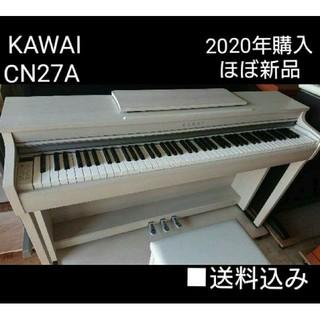 送料込み  KAWAI 電子ピアノ CN27 A 2020年購入 ほぼ新品