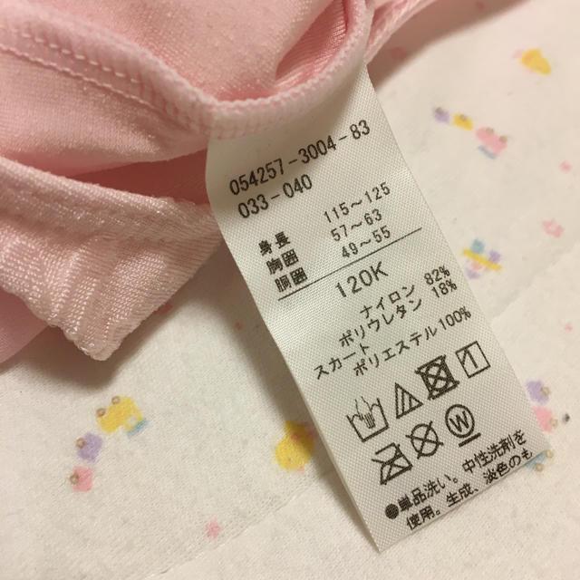 CHACOTT(チャコット)の小豆さま専用です☆チャコットレオタード120 タイツ120 セット キッズ/ベビー/マタニティのキッズ服女の子用(90cm~)(その他)の商品写真