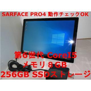 マイクロソフト(Microsoft)のsurface pro 4 美品 すぐ使えるセット♪ タブレット 本体 i5(タブレット)