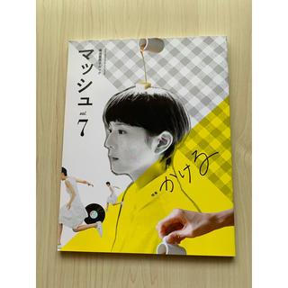 ショウガクカン(小学館)のマッシュ 菊池亜希子ムック vol.7(ファッション/美容)