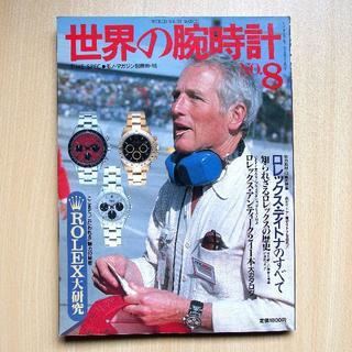 ROLEX - 【送料無料】世界の腕時計 ROLEX大研究 ロレックス・デイトナのすべて 本