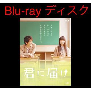 【新品】君に届け Blu_ray dvd