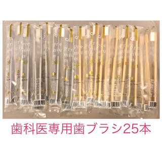歯科医院専用 歯科医専用 歯ブラシ ハブラシ 大人用 やわらかめ 25本セット