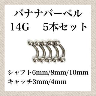 14G バナナバーベル 5本セット ボディピアス《品質保証☆配送保証》