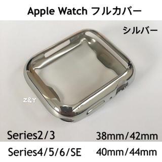 シルバー☆アップルウォッチ 全面保護 ソフト カバー ケース TPU メッキ