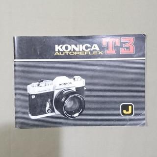 コニカミノルタ(KONICA MINOLTA)のコニカ AUTOREFLEX T3 使用説明書(その他)
