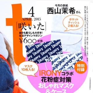 アイロニー(IRONY)のアイロニー おしゃれマスク ケース セット(日用品/生活雑貨)