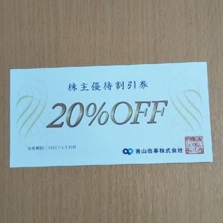 スーツカンパニー(THE SUIT COMPANY)の青山商事の株主優待券20%OFF(ショッピング)