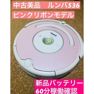 iRobot - 中古美品‼︎ルンバ536 ピンクリボンモデル 新品バッテリー 60分稼働確認