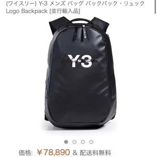 ワイスリー(Y-3)のY3 期間限定セール中(ボディーバッグ)