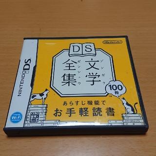DS文学全集 DS(携帯用ゲームソフト)