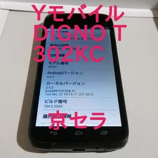 キョウセラ(京セラ)のKYOCERA Y!mobile DIGNO T 302KC(スマートフォン本体)