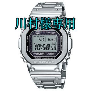 ジーショック(G-SHOCK)の【川村様専用】G-SHOCK GMW-B5000D-1JF(腕時計(デジタル))
