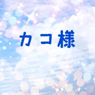 スタディオクリップ(STUDIO CLIP)のカコちゃん専用(ロングワンピース/マキシワンピース)