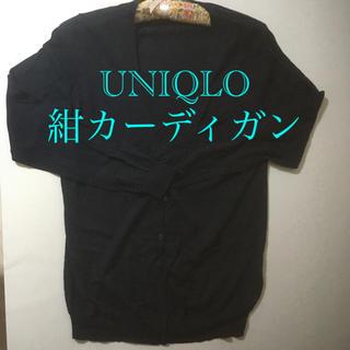 UNIQLO - UNIQLO カーディガン