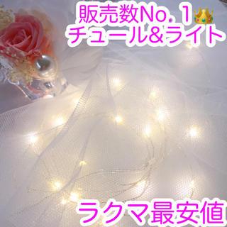 新品⭐︎ウェルカムスペース 結婚式 イルミネーションライト ソフトチュール 生地