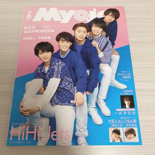ジャニーズ(Johnny's)のMyojo 2020年 06月号(専門誌)