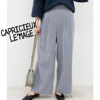 カプリシューレマージュ(CAPRICIEUX LE'MAGE)のCAPRICIEUX LE'MAGE ワイドパンツ(カジュアルパンツ)