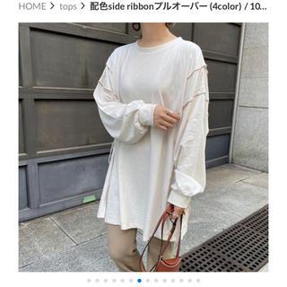 トゥデイフル(TODAYFUL)のbonny 配色side ribbonプルオーバー(カットソー(長袖/七分))