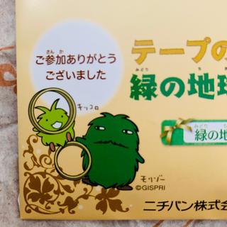 アフタヌーンティー(AfternoonTea)の非売品!モリゾーキッコロ花の種がいっぱいあって困っタネ9(その他)