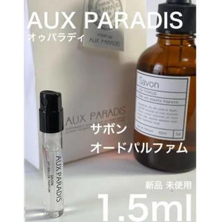 オゥパラディ(AUX PARADIS)の[a-サ] オゥ パラディ サボン オードゥ パルファム 1.5ml(ユニセックス)
