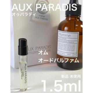 オゥパラディ(AUX PARADIS)の[a-h] オゥ パラディ オム オードゥ パルファム 1.5ml(ユニセックス)