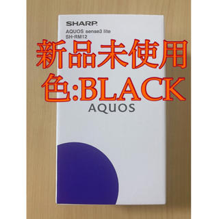 アクオス(AQUOS)のAQUOS sense3 lite 64 GB SIMフリー(ブラック)(スマートフォン本体)
