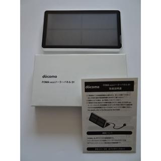 エヌティティドコモ(NTTdocomo)のドコモ/FOMA ecoソーラーパネル01(ソーラー充電器)災害対策用に!!(バッテリー/充電器)