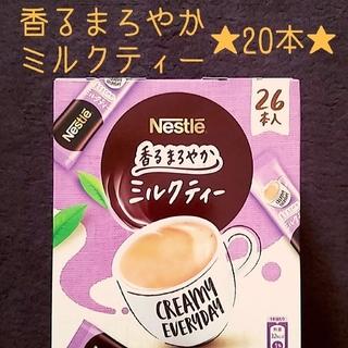 Nestle - ⭐【特別価格】カフェラテ20本set♩香るまろやかミルクティー♩紅茶ラテ紅茶オレ