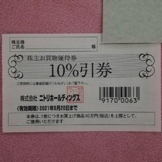 ニトリ - ニトリ 株主優待券 10%割引券 1枚 送料込