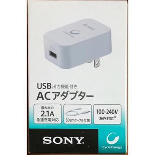 ソニー(SONY)のソニー USB出力機能付きACアダプター(バッテリー/充電器)