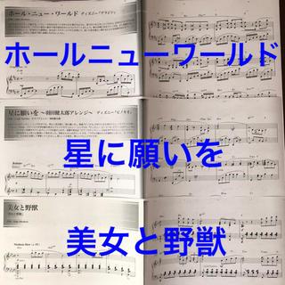 ヤマハ(ヤマハ)のディズニー ピアノソロ 楽譜 上級(ポピュラー)