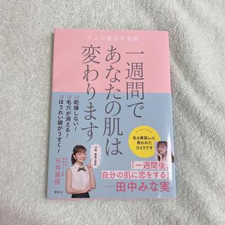 講談社 - 石井美保 さんの本 大人の美肌学習帳